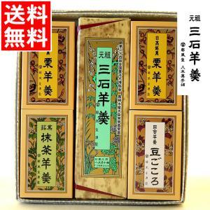 お菓子 ギフト 三石羊羹詰合 N-21(4種5棹) / 和菓子 羊羹 お返し 法事 法要|hokkaido-gourmation