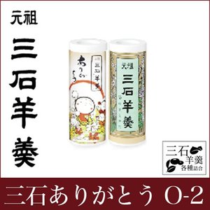 お菓子 ギフト 三石ありがとう O-2(2棹) / ようかん ヨウカン 和菓子 羊羹 お返し 法事 法要|hokkaido-gourmation