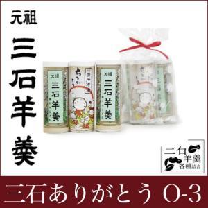 お菓子 ギフト 三石ありがとう O-3(2種3棹) / ようかん ヨウカン 和菓子 羊羹 お返し 法事 法要|hokkaido-gourmation