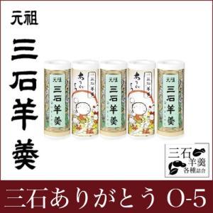 お菓子 ギフト 三石ありがとう O-5(2種5棹) / ようかん ヨウカン 和菓子 羊羹 お返し 法事 法要|hokkaido-gourmation