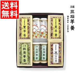 お菓子 ギフト 三石羊羹詰合 O-23(5種8棹) / 和菓子 羊羹 お返し 法事 法要|hokkaido-gourmation