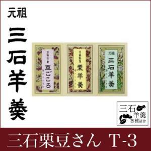 お菓子 ギフト 三石栗豆さん T-3(3棹) / 和菓子 羊羹 お返し 法事 法要|hokkaido-gourmation
