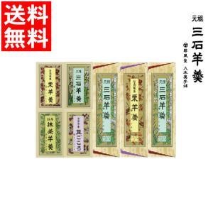 お菓子 ギフト 三石羊羹詰合 Y-34(6種7棹) / 和菓子 羊羹 お返し 法事 法要|hokkaido-gourmation