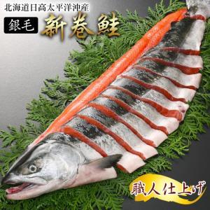 父の日 鮭 ギフト 送料無料 銀毛新巻鮭 姿切身2kg(北海道日高太平洋沖産)(1切れ真空包装、姿戻...