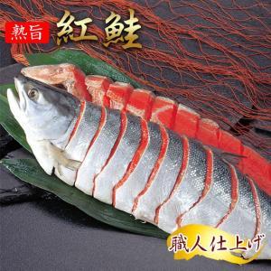 父の日 鮭 ギフト 送料無料 熟旨 塩紅鮭 2.0kg前後(1切れ真空包装 姿戻し)
