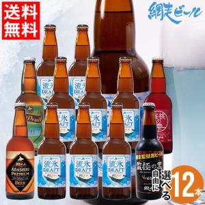 お中元 ギフト ビール 送料無料 北海道 網走ビール 自由に選べる12本セット / 流氷ドラフト クラフトビール|hokkaido-gourmation