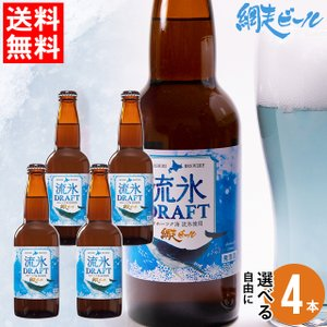 お中元 ギフト ビール 送料無料 北海道 網走ビール 自由に選べる4本セット / 流氷ドラフト クラフトビール|hokkaido-gourmation