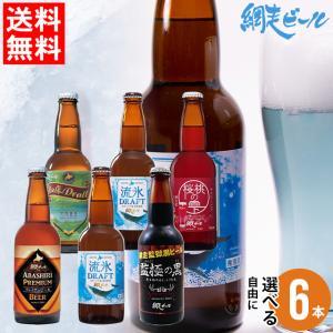お中元 ギフト ビール 送料無料 北海道 網走ビール 自由に選べる6本セット / 流氷ドラフト クラフトビール|hokkaido-gourmation