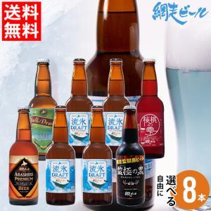 母の日 ビール ギフト 送料無料 北海道 網走ビール 自由に選べる8本セット / 流氷ドラフト クラフトビール|hokkaido-gourmation