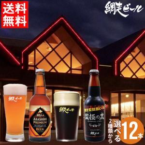 お中元 ギフト ビール 送料無料 北海道 網走ビール 選べる12本 / クラフトビール 地ビール 組み合わせ|hokkaido-gourmation