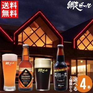 お中元 ギフト ビール 送料無料 北海道 網走ビール 選べる4本 / クラフトビール 地ビール 組み合わせ|hokkaido-gourmation