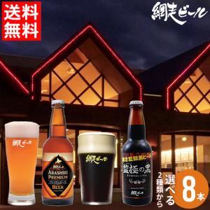 お中元 ギフト ビール 送料無料 北海道 網走ビール 選べる8本 / クラフトビール 地ビール 組み合わせ|hokkaido-gourmation