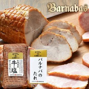 母の日 ハム ギフト 送料無料 北海道 バルナバハム ローストビーフ(BF-40) / ソーセージ 詰め合わせ セット バルナバ|hokkaido-gourmation