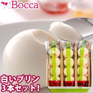 お菓子 スイーツ ギフト プリン BOCCA / 送料無料 牧家 牧家の白いプリン 3本セット / お菓子 牧歌 ぼっか|hokkaido-gourmation