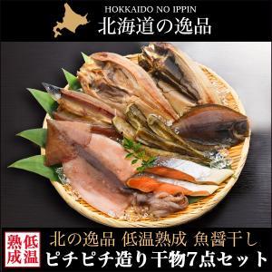 送料無料 ピチピチ造り 魚醤干し 北海 干物 7点セット / 北海道 干物 詰め合わせ セット ギフト 内祝い 御祝い hokkaido-gourmation