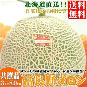 2018年ご予約承り中 8月出荷開始 北海道 富良野産 富良野メロン(共撰品 約2.6kg×3玉)8キロ|hokkaido-gourmation