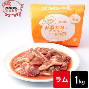 母の日 ギフト 贈り物 肉 かねひろジンギスカン ラム肉 1kg / 味付きジンギスカン ラム肉 羊肉 北海道産 じんぎすかん 羊肉 ラム マトン hokkaido-gourmation