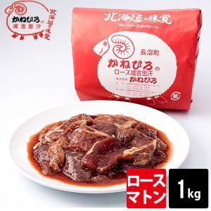 北海道 お取り寄せ 肉 かねひろジンギスカン ロースマトン 1kg / 味付きジンギスカン ラム肉 羊肉 北海道産 じんぎすかん 羊肉 ラム マトン