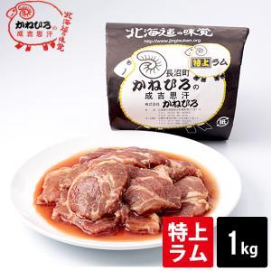 北海道 お取り寄せ 肉 かねひろジンギスカン 特上ラム肉 1キロ / 味付きジンギスカン ラム肉 羊肉 北海道産 じんぎすかん 羊肉 ラム マトン