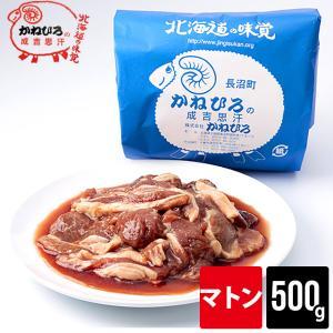 母の日 ギフト 贈り物 肉 かねひろジンギスカン マトン 500g / 味付きジンギスカン ラム肉 羊肉 北海道産 じんぎすかん 羊肉 ラム マトン hokkaido-gourmation