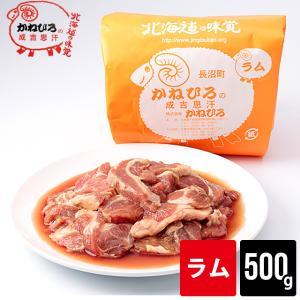 母の日 ギフト 贈り物 肉 かねひろジンギスカン ラム肉 500g / 味付きジンギスカン ラム肉 羊肉 北海道産 じんぎすかん 羊肉 ラム マトン hokkaido-gourmation
