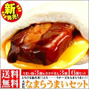 母の日 惣菜 ギフト なまらうまい豚(北海道産豚肉/3個入り)&なまらホタテまん(北海道産/3個入り)6個セット / 肉まん 豚まん 北海道 お土産 セット hokkaido-gourmation