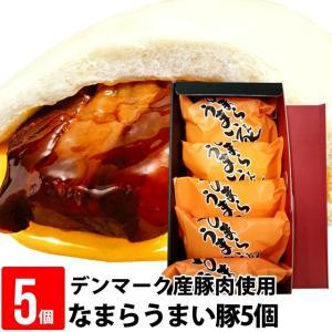 惣菜 なまらうまい豚(デンマーク産豚肉/5個入り) 肉まん 豚まん 海鮮 北海道 お土産 セット 冷凍|hokkaido-gourmation