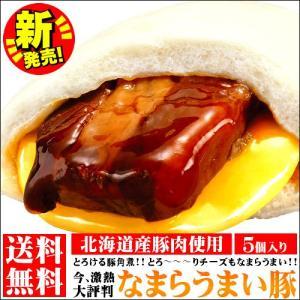 母の日 惣菜 ギフト なまらうまい豚(北海道産豚肉/5個入り) 肉まん 豚まん 海鮮 北海道 お土産 セット 冷凍 hokkaido-gourmation