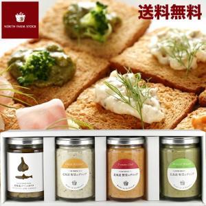 北海道 ノースファームストック NORTHFARMSTOCK バーニャカウダ・北海道野菜のディップ3種(BD-04) / ギフト セット 詰め合わせ|hokkaido-gourmation