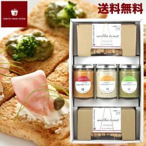 母の日 惣菜 ギフト 北海道 ノースファームストック NORTHFARMSTOCK メルバトーストディップセット(DM-03) / セット 詰め合わせ ご当地 お取り寄せ hokkaido-gourmation