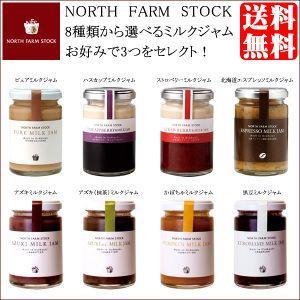 母の日 惣菜 ギフト 北海道 ノースファームストック NORTHFARMSTOCK ミルクジャム 3本セット / ギフト セット 詰め合わせ お取り寄せ ご当地 ソース|hokkaido-gourmation