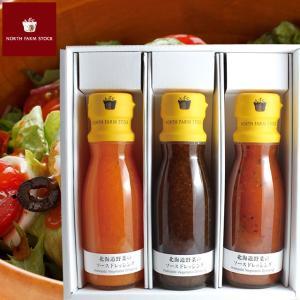 北海道 ノースファームストック NORTHFARMSTOCK 北海道野菜のソースドレッシング3本セット(ND-03) / ギフト セット 詰め合わせ ご当地|hokkaido-gourmation