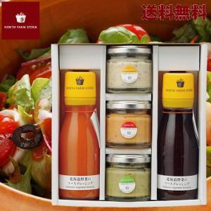 北海道 ノースファームストック NORTHFARMSTOCK 北海道野菜のディップ&ドレッシングセット(NDD-05) / セット 詰め合わせ お取り寄せ|hokkaido-gourmation