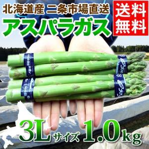 2020年ご予約承り中 4月出荷開始 北海道産 アスパラガス グリーンアスパラガス 1kg 3Lサイズ / 旬 産地直送 お取り寄せ|hokkaido-gourmation