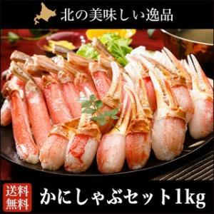 蟹 豪華かにしゃぶセット 1kg(ズワイ棒ポーション500g...