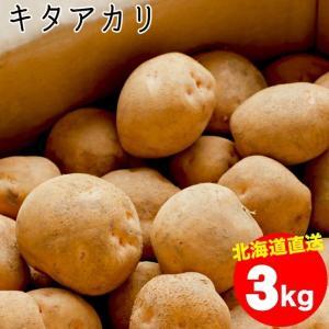 母の日 送料無料 北海道産 じゃがいも キタアカリ【LMサイズ】1箱3キロ入り / お届け日時指定可 3kg きたあかり 北海道 産地直送|hokkaido-gourmation