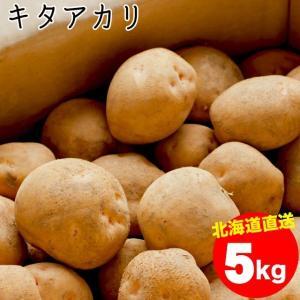 母の日 送料無料 北海道産 じゃがいも キタアカリ【LMサイズ】1箱5キロ入り / お届け日時指定可 5キロ 北海道 きたあかり|hokkaido-gourmation