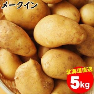 母の日 送料無料 北海道産 じゃがいも メークイン【LMサイズ】1箱5キロ入り 【 5キロ 5kg 取り寄せ 北海道 めいくいーん 】|hokkaido-gourmation