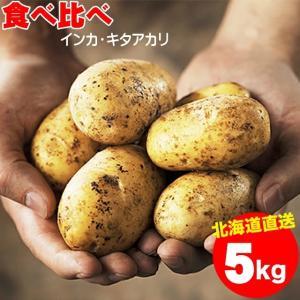 2018年ご予約承り中 9月出荷開始 送料無料 北海道産 じゃがいも食べ比べセット 5kg(キタアカリ3kg・インカのめざめ2kg) / 野菜セット ジャガイモ...