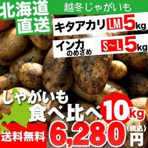 母の日 送料無料 北海道産 じゃがいも食べ比べセット 10kg(キタアカリ・インカのめざめ各5kg) / 日時指定可|hokkaido-gourmation