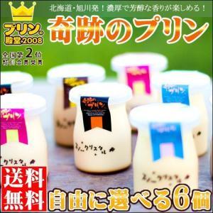 ギフト 奇跡のプリン 自由に選べる6個セット / お菓子 お返し スイーツ 北海道 プリン 牛乳|hokkaido-gourmation