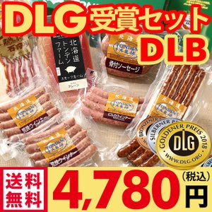 ハム 北海道 トンデンファーム 2014年度DLG受賞セット(TF-DLB) ハムギフト 詰め合わせ 内祝い 御祝い