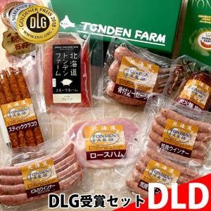 遅れてごめんね!父の日 ハム ギフト 送料無料 北海道 トンデンファーム 2017年度DLG受賞セット(TF-DLD)|hokkaido-gourmation