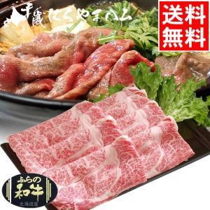 母の日 肉の山本 北海道産 ふらの和牛 ふらの黒毛和牛 肩ロース(すき焼き用) / 肉セット ギフト 詰め合わせ 内祝い 御祝い|hokkaido-gourmation