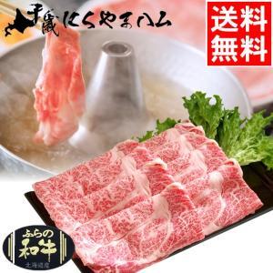 母の日 肉の山本 北海道産 ふらの和牛 ふらの黒毛和牛 肩ロース(しゃぶしゃぶ用) / 肉セット ギフト 詰め合わせ 内祝い 御祝い|hokkaido-gourmation