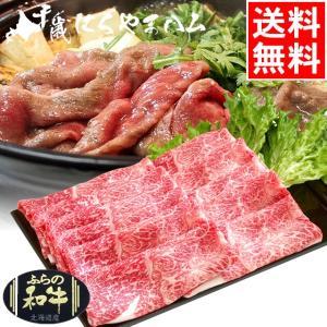 母の日 肉の山本 北海道産 ふらの和牛 ふらの黒毛和牛 肩(すき焼き用) / 肉セット ギフト 詰め合わせ 内祝い 御祝い|hokkaido-gourmation