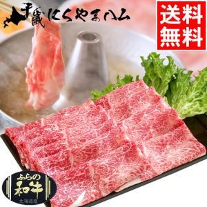母の日 肉の山本 北海道産 ふらの和牛 ふらの黒毛和牛 肩(しゃぶしゃぶ用) / 肉セット ギフト 詰め合わせ 内祝い 御祝い|hokkaido-gourmation