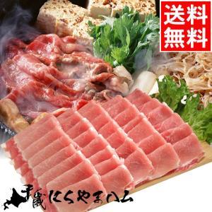 母の日 肉の山本 北海道産 かみふらの地養豚 ロースすきやき / 肉セット ギフト 詰め合わせ 内祝い 御祝い|hokkaido-gourmation
