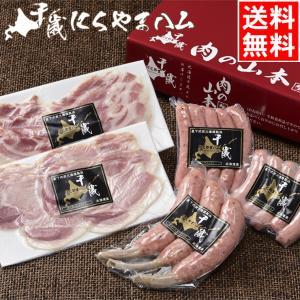 母の日 ハム 北海道 にくやまハム 黒ラベルギフトセットC / 北海道直送 お取り寄せ 肉 焼肉 ハムギフト 詰め合わせ 内祝い 御祝い|hokkaido-gourmation
