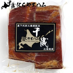 北海道 肉の山本 ベーコン ブロック(300g) / にくやまハム 千歳ラム 自宅用 単品 焼肉 まとめ買い お取り寄せ|hokkaido-gourmation